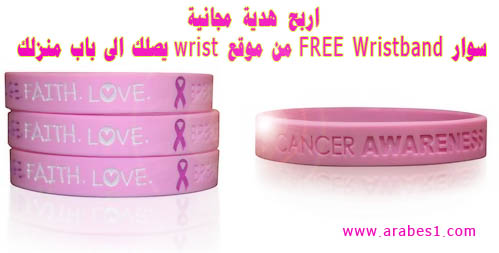 Win a free gift bracelet from wrist site