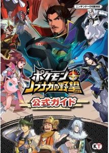 Pokemon+Nobunaga's Ambition Official Guide KT Games