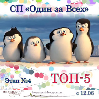 "СП ""Один за всех"""