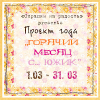 http://scrapim-na-radost.blogspot.ru/2015/03/blog-post.html