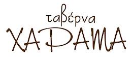 ΤΑΒΕΡΝΑ ''ΧΑΡΑΜΑ''