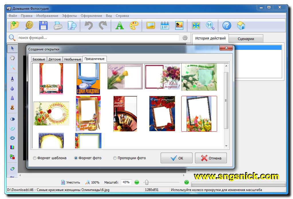 Создать красивые открытки онлайн