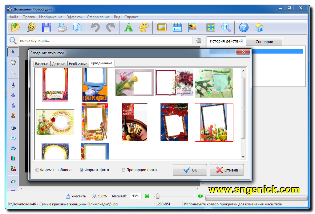 Сайт для создания открыток онлайн