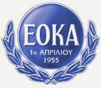 Αγώνας της ΕΟΚΑ: Το Έπος του Ελληνισμού της Κύπρου