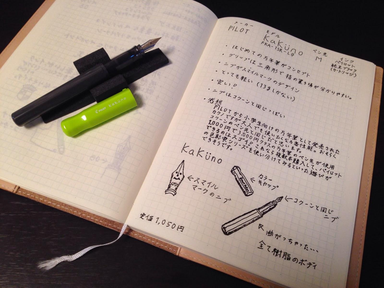 万年筆「カクノ」のインクが固まって書けなくなっ …