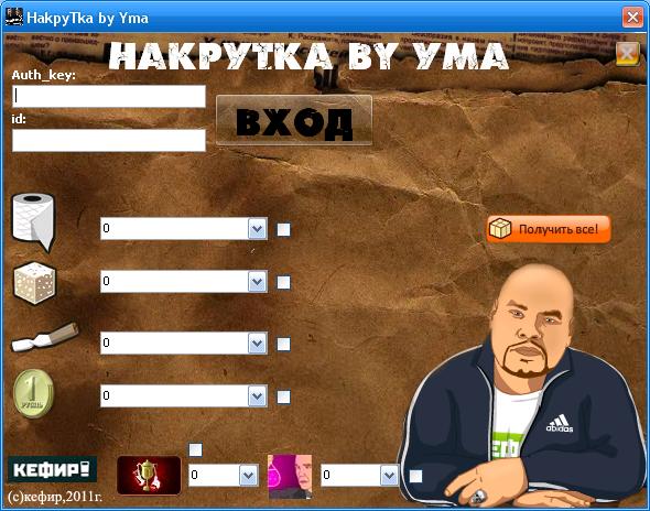 Взлом онлайн игры тюряга на рубли mp4 - youtube.