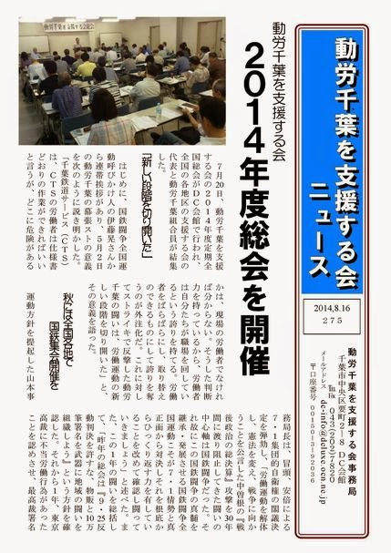 http://www.jpnodong.org/pdf/2014816.pdf
