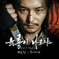 Soundtrack Lagu Drama Six Flying Dragons