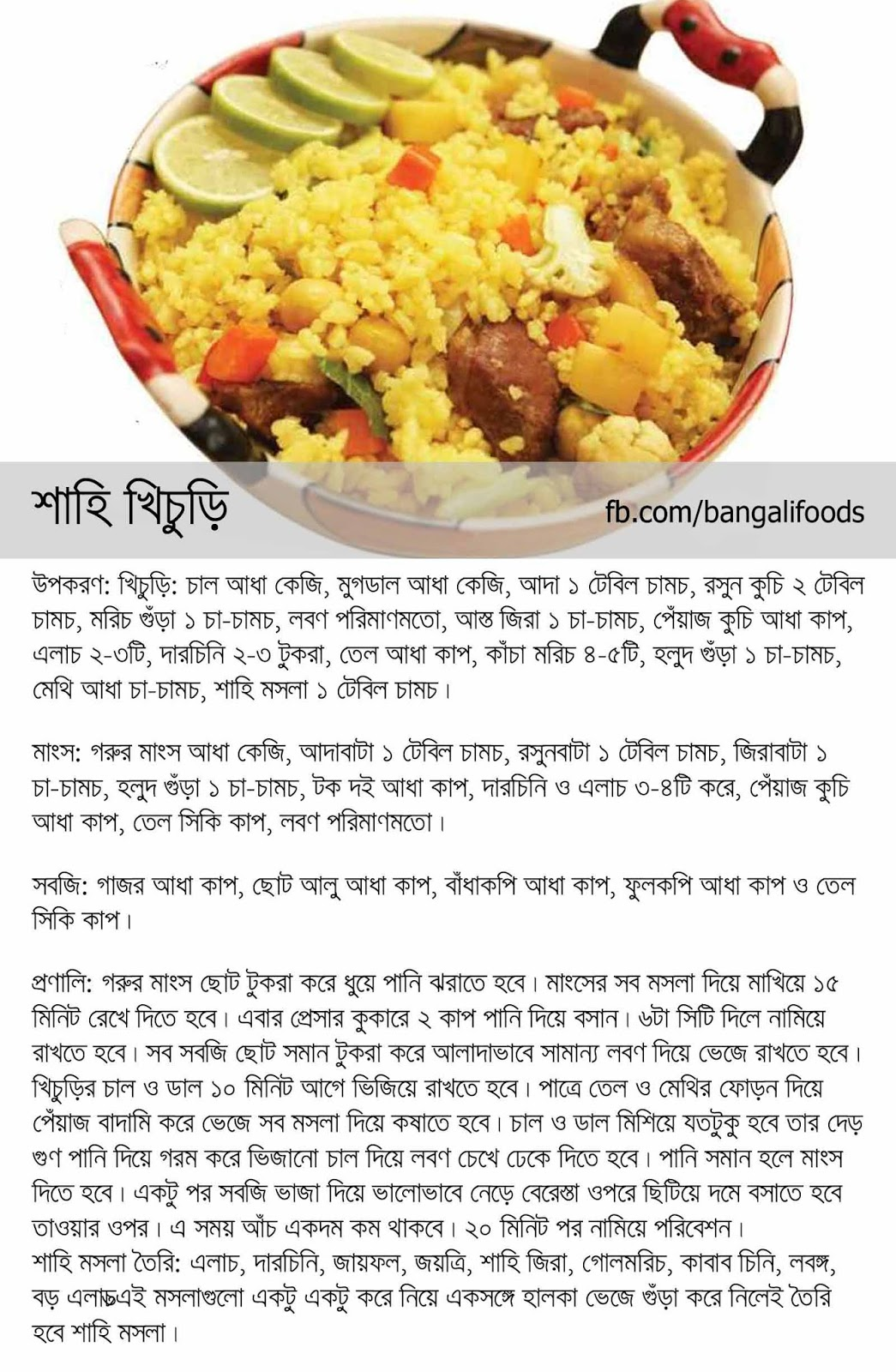 Bangali foods some khichuri recipes in bangla shahi khichuri forumfinder Gallery