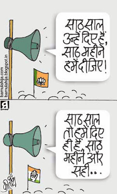 congress cartoon, bjp cartoon, election 2014 cartoons, political humor, daily Humor, cartoons on politics, indian political cartoon
