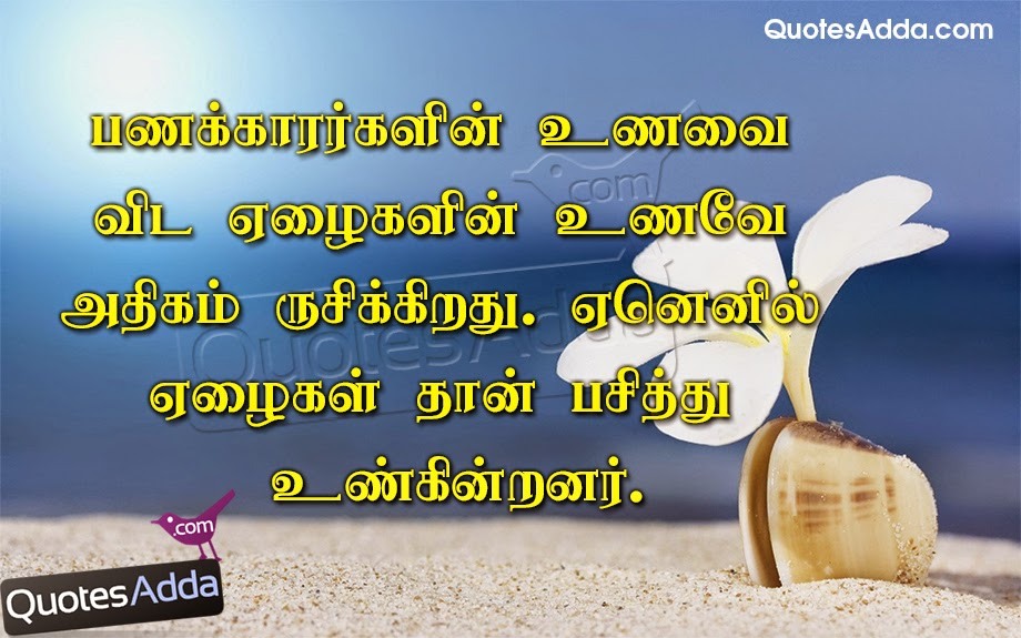 poor and rich meaning kavithai in tamil 1008 quotesadda