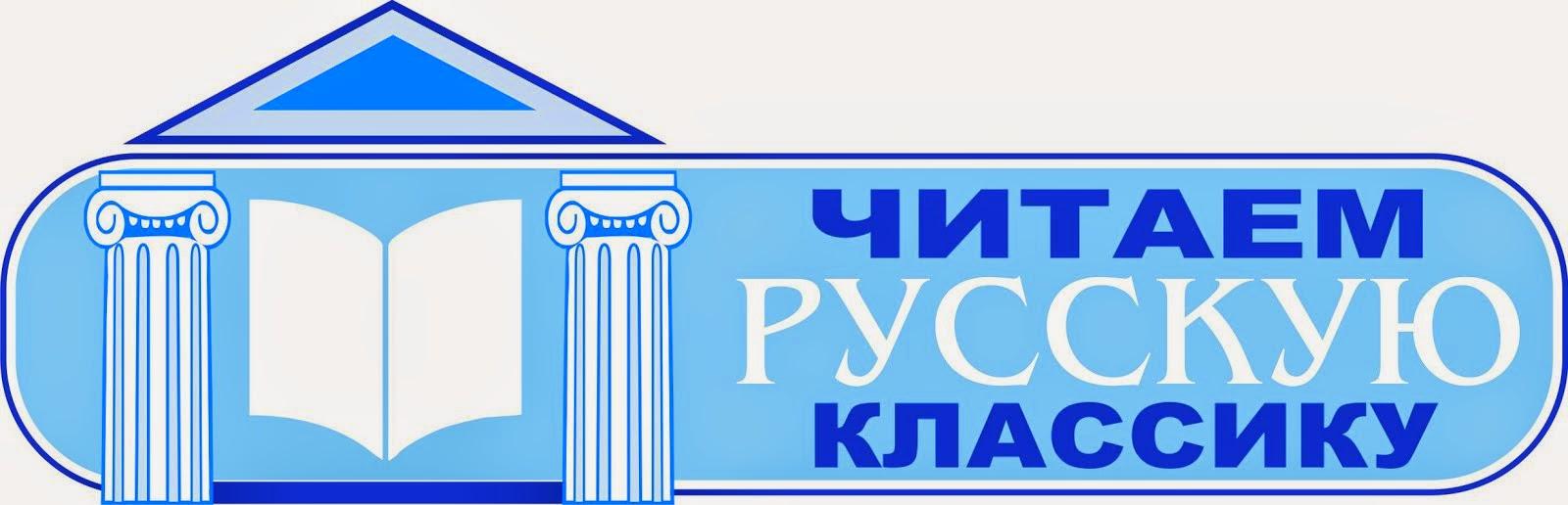 Межрегиональная акция «Читаем  русскую классику»