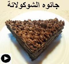 فيديو جاتوه الشوكولاتة