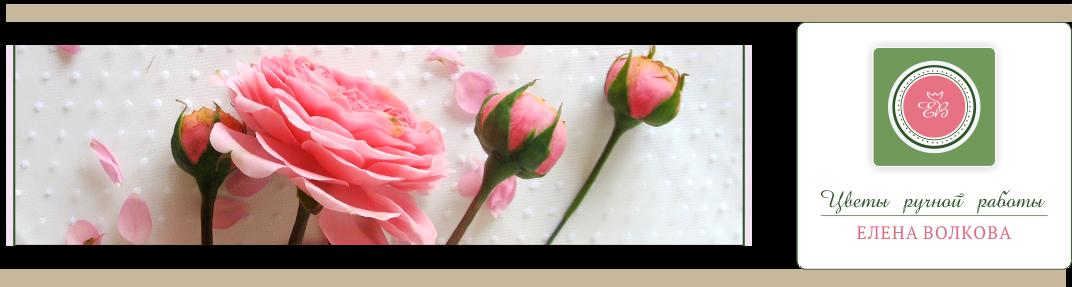 Цветы из полимерной глины Волковой Елены.