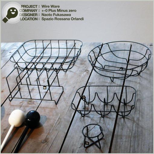 (kitchen items - oggetti per la cucina) WIRE WARE - +-0 PLUS MINUS ZERO - NAOTO FUKASAWA - SPAZIO ROSSANA ORLANDI