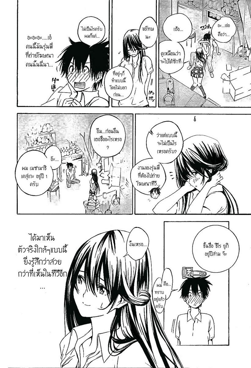 อ่านการ์ตูน Pajama na Kanojo 1 ภาพที่ 17
