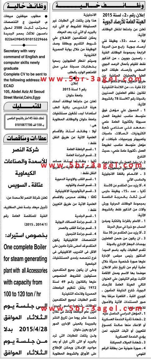 اعلان وظائف الهيئة العامة للارصاد الجوية منشور بجريدة الاهرام 14 / 4 / 2015