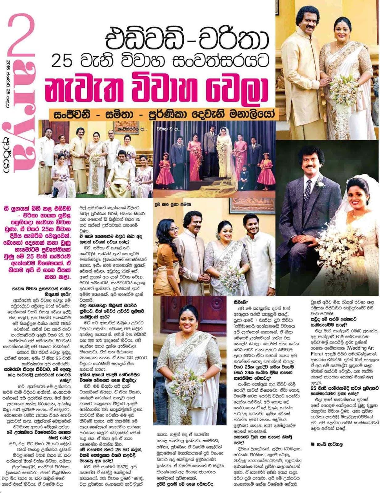 Edward Jayakody Charitha Priyadarshani 25 Wedding Anniversary