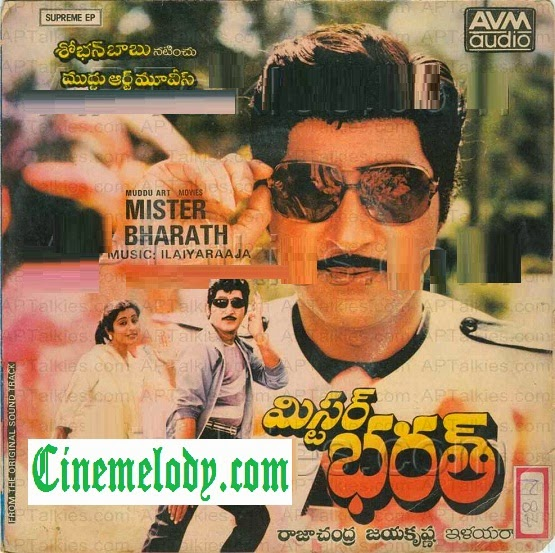 Mr. Bharath Telugu Mp3 Songs Free  Download  1986