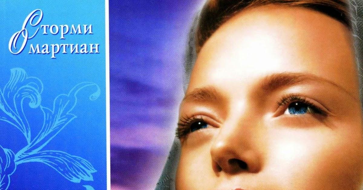 Скачать книгу сила молящейся жены