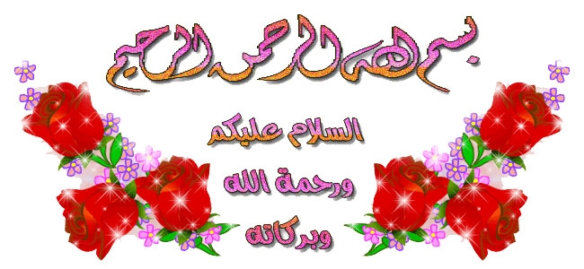 Beautiful Eid ul Adha Mubarak Greeting Card