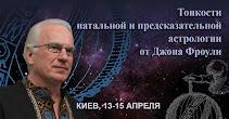 Семинар Джона Фроули в Киеве 13-15 апреля