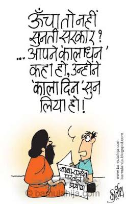 baba ramdev cartoon, manmohan singh cartoon, congress cartoon, corruption in india, indian political cartoon, Kapil Sibbal Cartoon