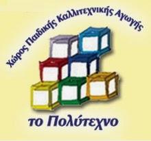 http://www.topolytexno.gr