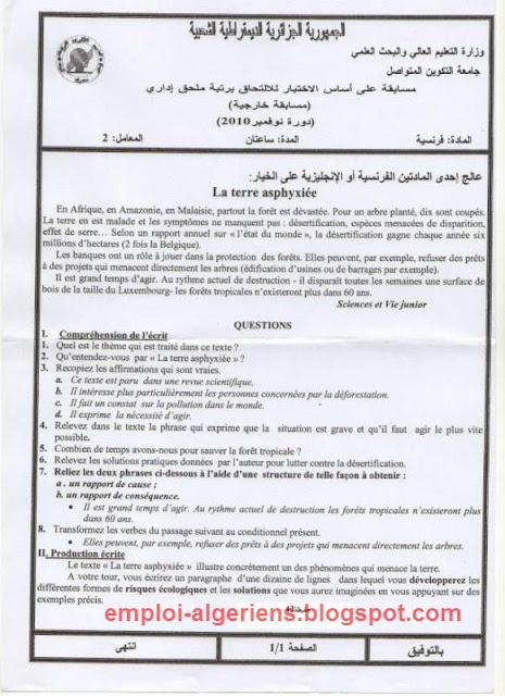نماذج اسئلة امتحان مسابقات توظيف ملحق إداري جرت بجامعة دالي ابراهيم بالجزائر العاصمة