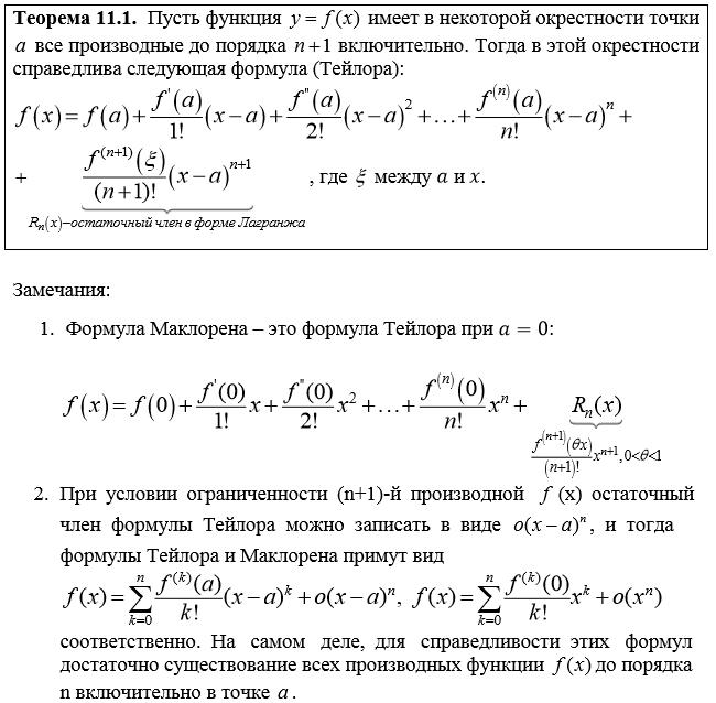 Формула тейлора остаточный член