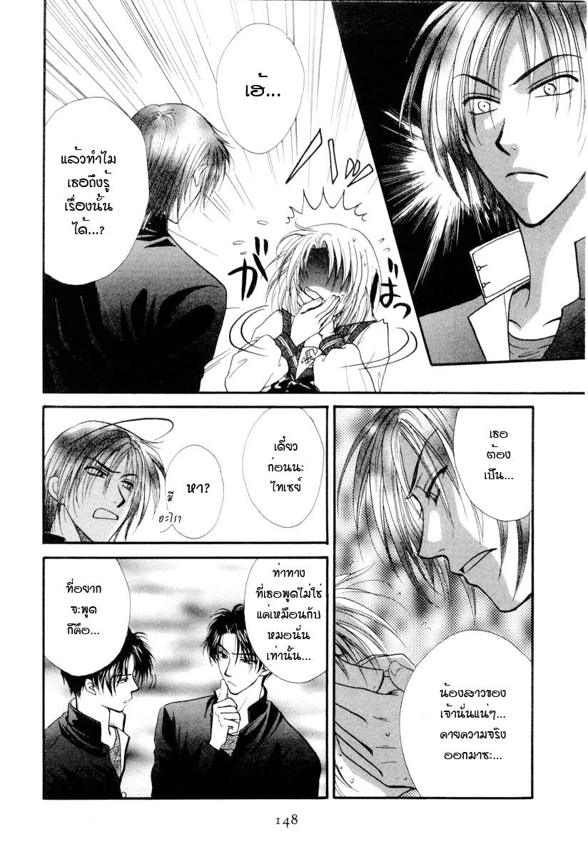อ่านการ์ตูน Kakumei no Hi 3 ภาพที่ 47