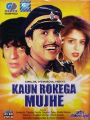 Kaun Rokega Mujhe (1997)
