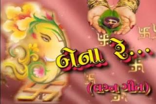 Gujarati lagan geet
