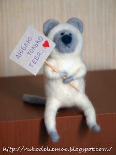 сухое валяние, мышка из шерсти на день Св. Валентина