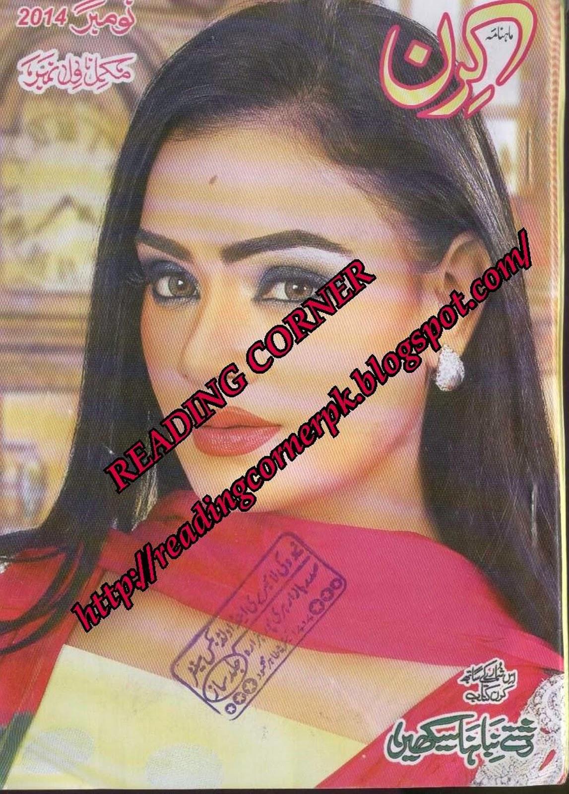Kiran Digest November 2014 Online Reading
