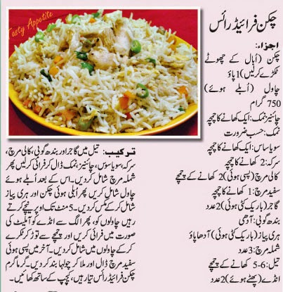 Learn Cooking Easy Chicken Fried Rice Recipe