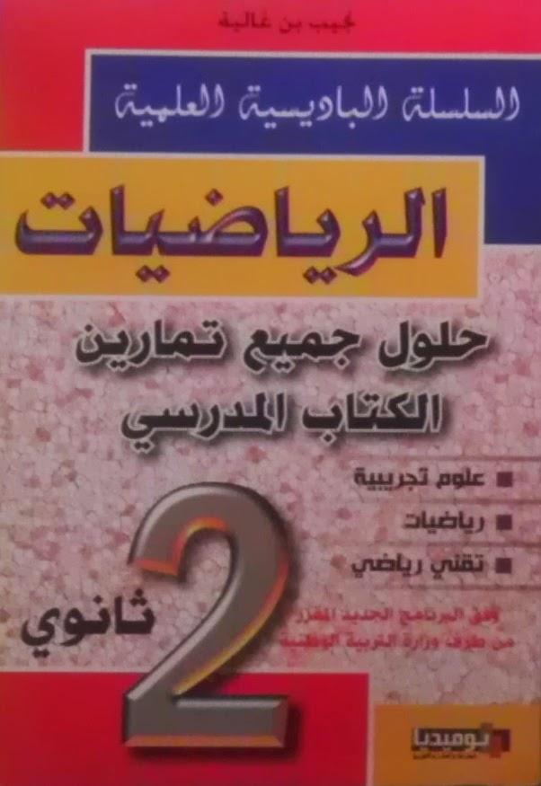 حلول تمارين كتاب الانجليزية للسنة الثالثة ثانوي