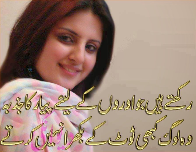 Alone Poetry Get the Urdu Shayari sad Shayari | Best Urdu Poetry, SMS ...