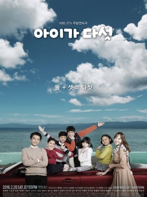 Năm Đứa Trẻ - Five Children (2016)