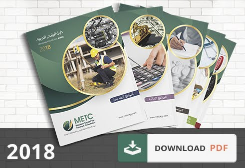 تحميل الخطة التدريبية لمركز ميتك لعام 2018