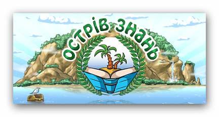 Всеукраїнський освітній портал