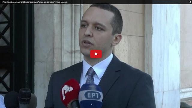 Ηλίας Κασιδιάρης: Δεν απέδωσαν οι εναγκαλισμοί και τα γέλια Τσίπρα-Μέρκελ