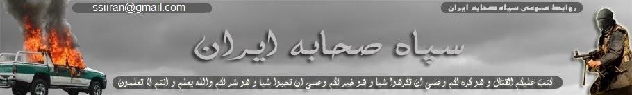 ssi_سپاه صحابه ایران