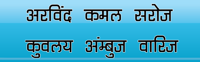 DevLys 060 Hindi font download