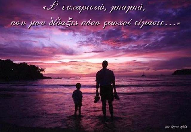 Σ' ευχαριστώ, μπαμπά-πατέρας και γιος-πατρική αγάπη-ιστορίες ζωής-λόγια απλά-σκέψεις