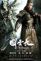فيلم The Lost Bladesman
