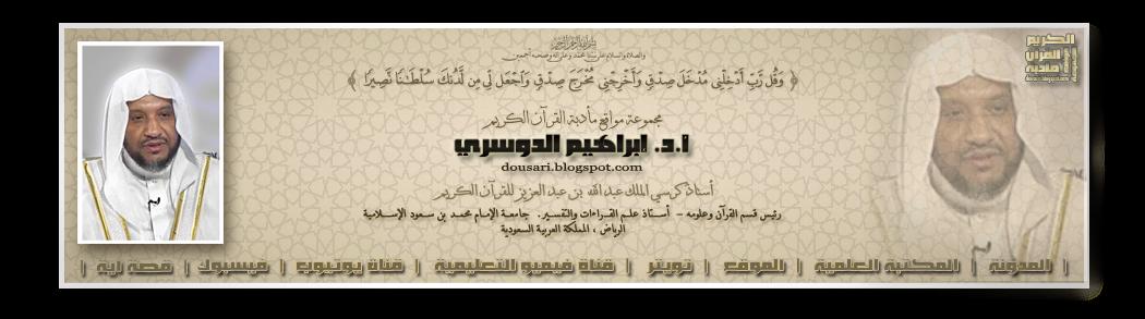 أ.د. إبراهيم بن سعيد بن حمد الدَّوسري