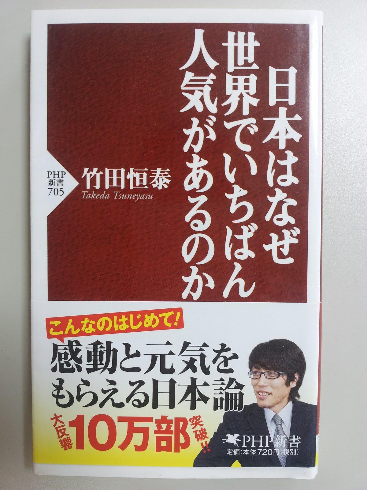八木東一のブログ: 竹田恒泰さん...