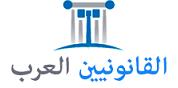 جامعة الحسن الثاني-القانون العربي