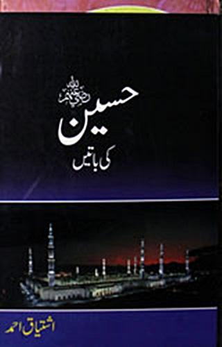 Imam Hussain ki Baate